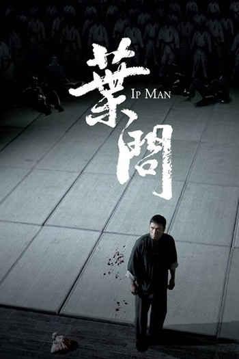 دانلود زیرنویس فیلم Ip Man 2008
