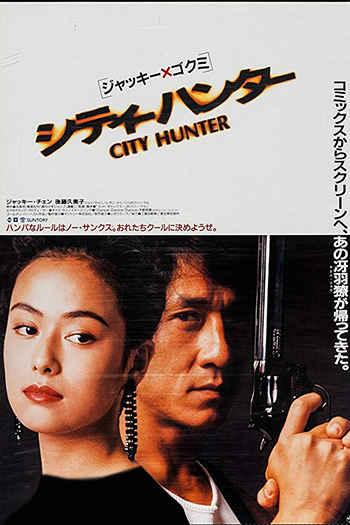 دانلو زیرنویس فیلم City Hunter 1993