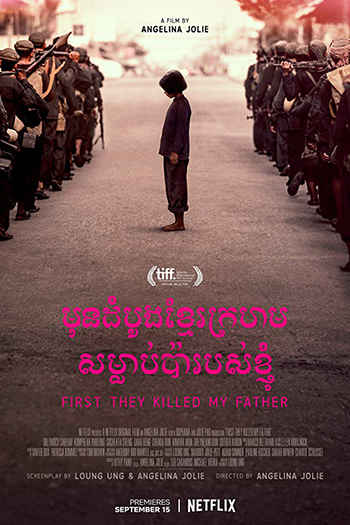First They Killed My Father 2017