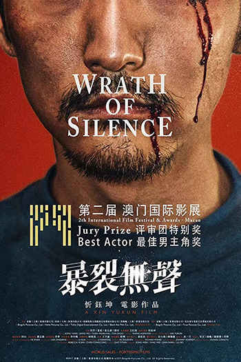 Wrath of Silence 2017