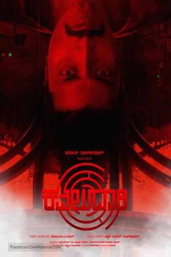 دانلود زیرنویس فیلم Kavaludaari 2019