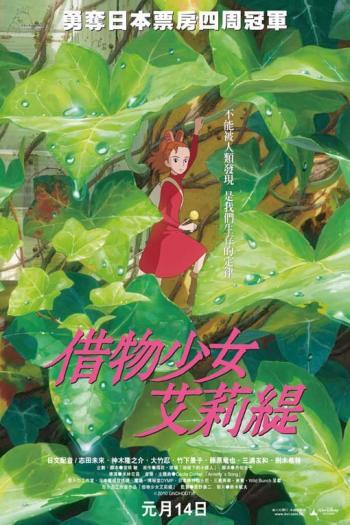 دانلود زیرنویس انیمیشن The Secret World of Arrietty 2010