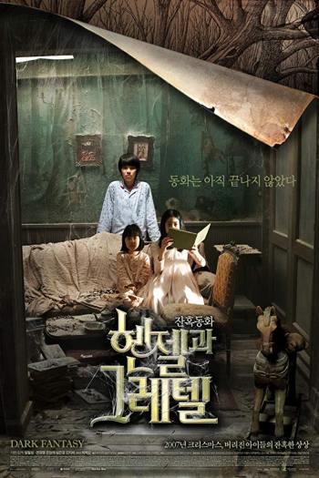 دانلود زیرنویس فیلم Hansel And Gretel 2007