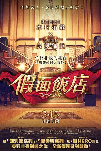 Masquerade Hotel 2019