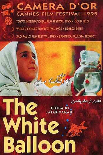 The White Balloon 1995