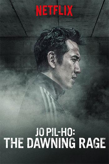 Jo Pil-ho 2019