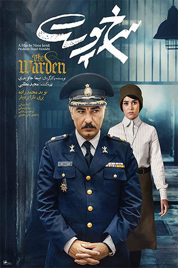The Warden 2019