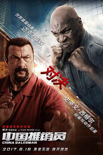 دانلود زیرنویس فیلم China Salesman 2017