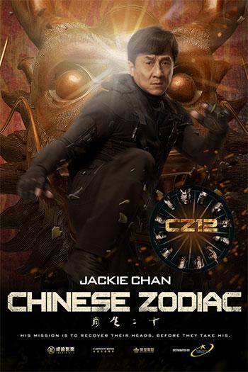 Chinese Zodiac 2012