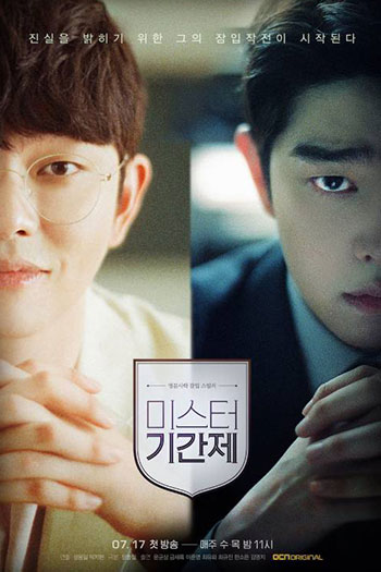 دانلود زیرنویس سریال کره ای Class of Lies