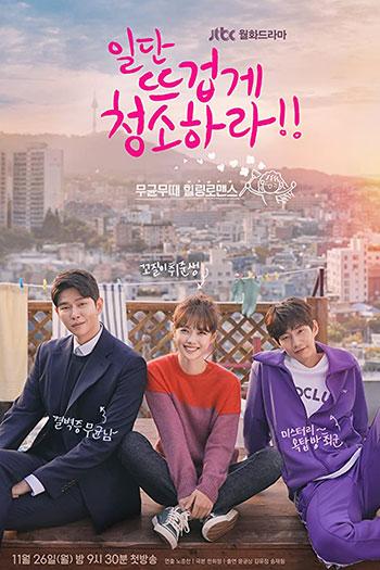 دانلود زیرنویس سریال کره ای Clean with Passion for Now