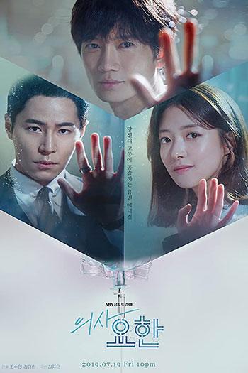 دانلود زیرنویس سریال کره ای Doctor John