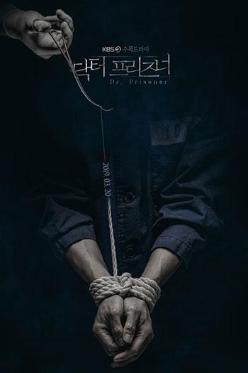 دانلود زیرنویس سریال کره ای Dr. Prisoner