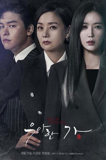 دانلود زیرنویس سریال کره ای Graceful Family