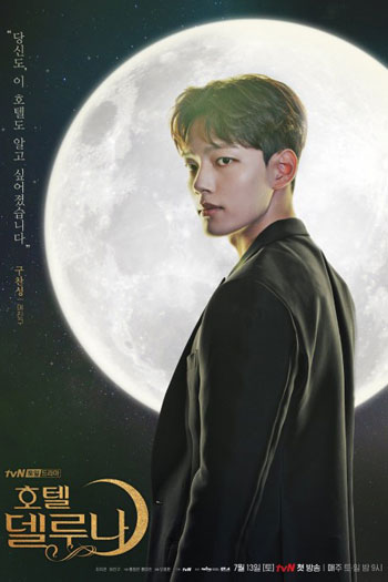 دانلود زیرنویس سریال کره ای Hotel Del Luna