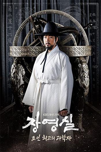 دانلود زیرنویس سریال کره ای Jang Yeong-Sil