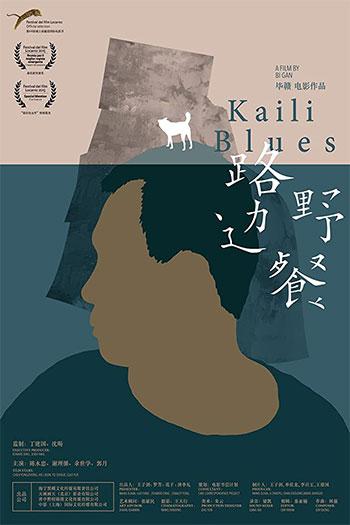 دانلود زیرنویس فیلم Kaili Blues 2015