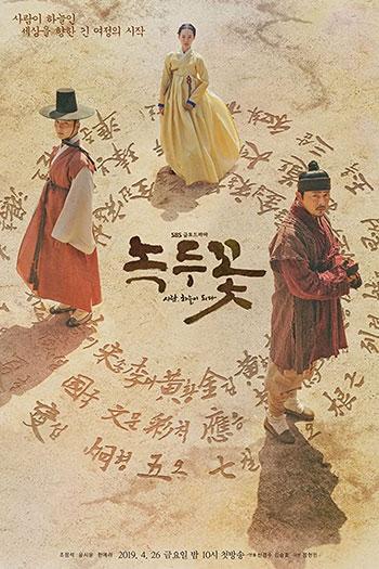 دانلود زیرنویس سریال کره ای Nokdu Flower