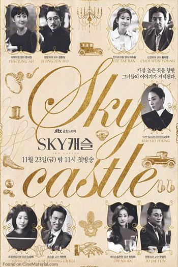 دانلود زیرنویس سریال کره ای SKY Castle