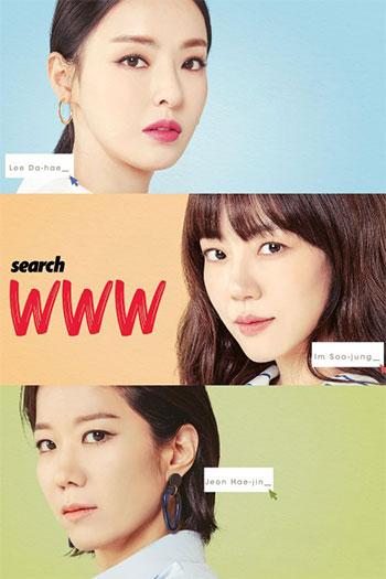 Search WWW