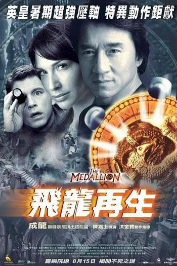 دانلود زیرنویس فیلم The Medallion 2003