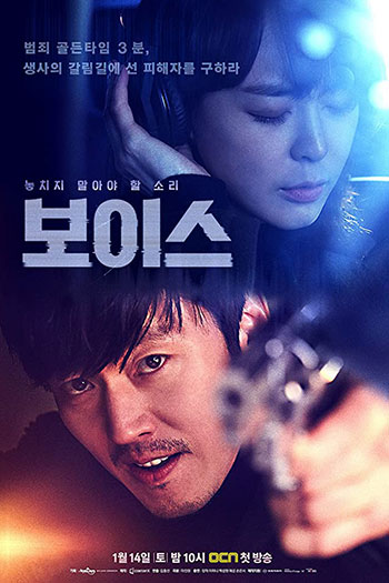 دانلود زیرنویس سریال کره ای Voice