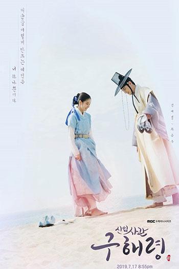 دانلود زیرنویس سریال کره ای Rookie Historian Goo Hae-Ryung
