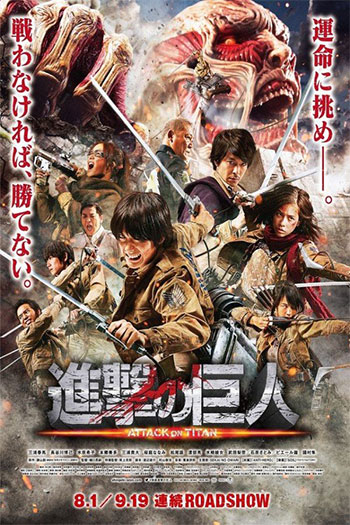 Attack on Titan Part 1 2015