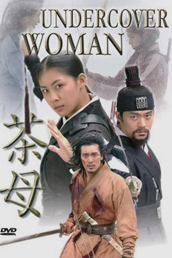 دانلود زیرنویس سریال کره ای Damo