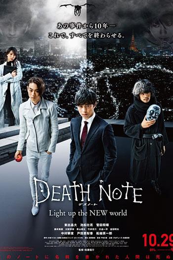 دانلود زیرنویس فیلم Death Note: Light Up the New World 2016