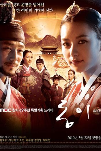 دانلود زیرنویس سریال کره ای Dong Yi