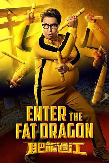دانلود زیرنویس فیلم Enter the Fat Dragon 2020