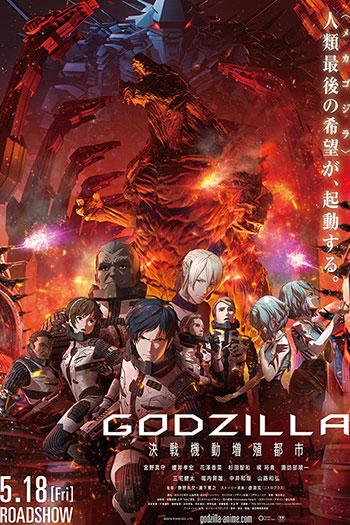 دانلود زیرنویس انیمیشن Godzilla: City on the Edge of Battle 2018