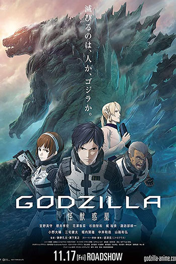 Godzilla Planet of the Monsters 2017