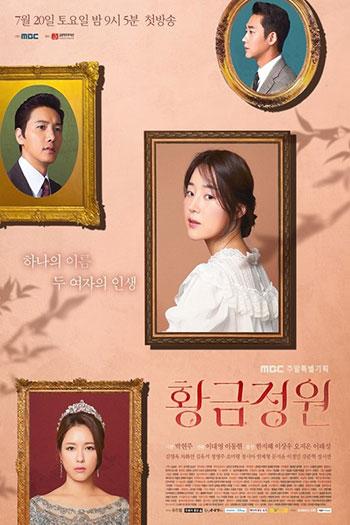 دانلود زیرنویس سریال کره ای Golden Garden
