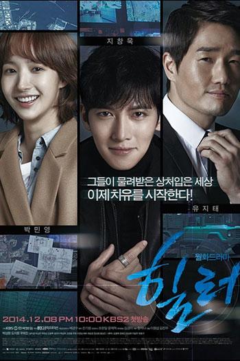 دانلود زیرنویس سریال کره ای Healer
