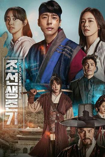 دانلود زیرنویس سریال کره ای Joseon Survival
