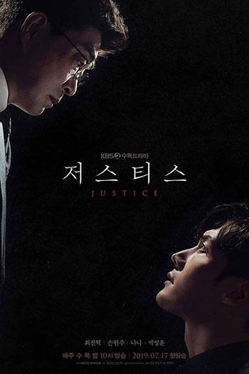 دانلود زیرنویس سریال کره ای Justice