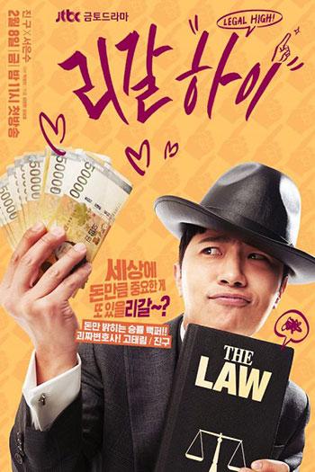 دانلود زیرنویس سریال کره ای Legal High