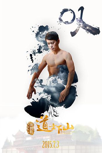دانلود زیرنویس فیلم Monk Comes Down The Mountain 2015