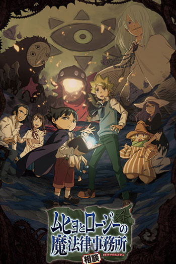 دانلود زیرنویس انیمه سریالی Muhyo & Rojis Bureau of Supernatural Investigation