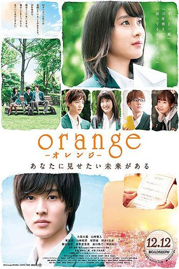 دانلود زیرنویس فیلم Orange 2015