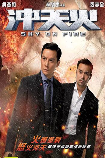 دانلود زیرنویس فیلم Sky On Fire 2016
