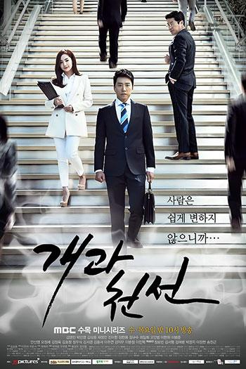 دانلود زیرنویس سریال کره ای A New Leaf