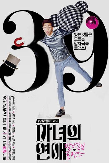 دانلود زیرنویس سریال کره ای A Witch's Love
