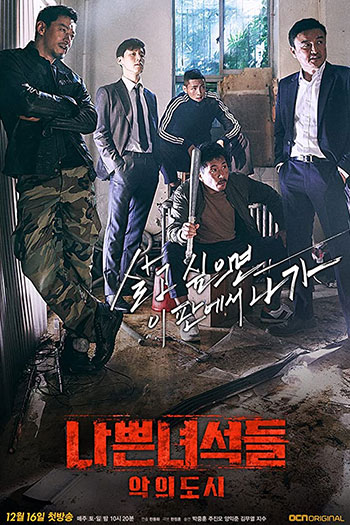 دانلود زیرنویس سریال کره ای Bad Guys