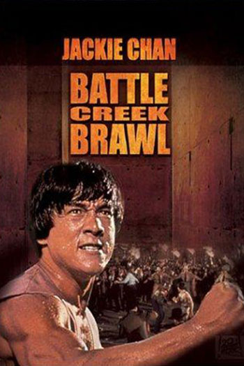 Battle Creek Brawl 1980