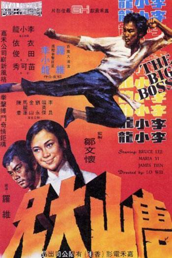 دانلود زیرنویس فیلم The Big Boss 1971