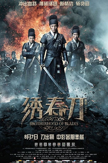 Brotherhood Of Blades 2014