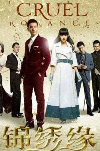 دانلود زیرنویس سریال کره ای Cruel Romance